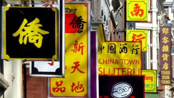 Chinese New Year things to do in Amsterdam